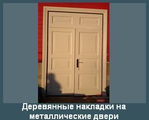 Деревянные накладки на металлические двери