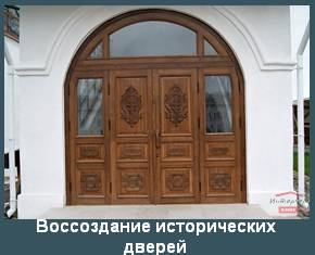 Воссоздание исторических дверей
